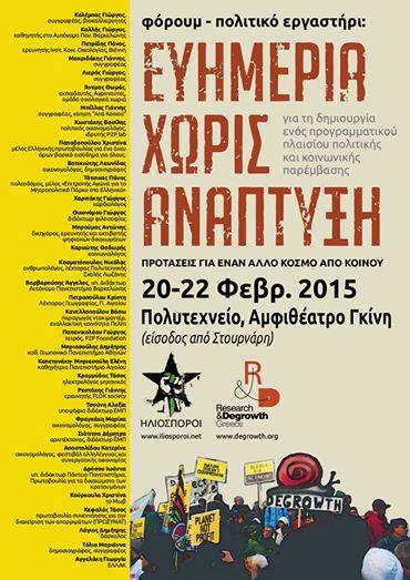 AthensR&D